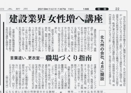 西日本新聞2019年1月7日号
