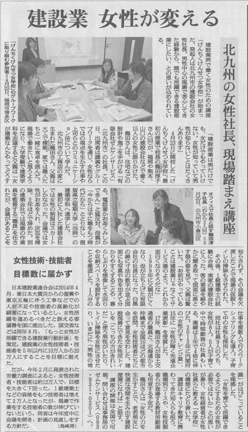 朝日新聞2019年8月14日号